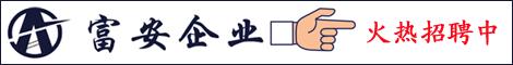 云南富安企業管理有限公司