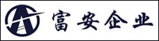 云南富安企业管理有限公司