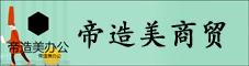 云南帝造美商貿有限公司