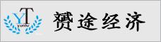 東莞市赟途經濟信息咨詢有限公司昆明分公司