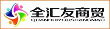 云南全匯友商貿有限公司
