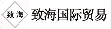 云南致海国际贸易有限公司