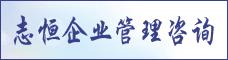 云南志恒企業管理咨詢有限公司