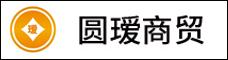 云南圓璦商貿有限公司