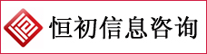 云南恒初信息咨询有限公司