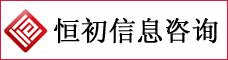 云南恒初信息咨询有限公司_昆明招聘网