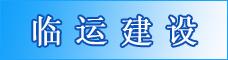 云南臨運建設工程有限公司_昆明招聘網