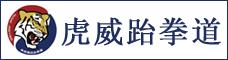 云南虎威跆拳道运动发展有限公司_昆明招聘网