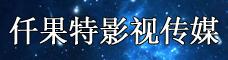 云南仟果特影視傳媒有限公司