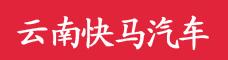 云南快马汽车销售服务有限公司