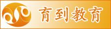 云南育到教育科技有限公司