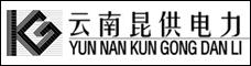 云南昆供电力设计咨询有限公司