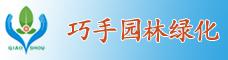 云南巧手園林綠化工程有限責任公司