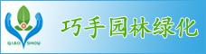 云南巧手园林绿化工程有限责任公司