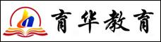 云南育华教育科技有限公司