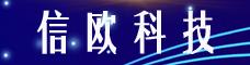 云南信欧科技有限公司