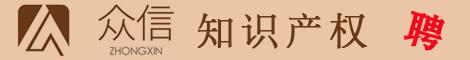 云南众信知识产权服务有限公司