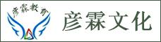 昆明彦霖文化传播有限责任公司_昆明招聘网