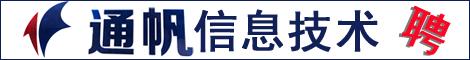 云南通帆信息技术有限公司