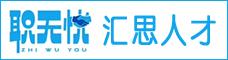 云南匯思人才服務有限公司