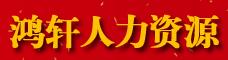 南京鴻軒人力資源服務有限公司