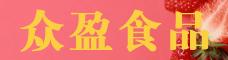 云南众盈食品有限公司