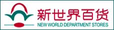 云南新世界百貨有限公司_昆明招聘網