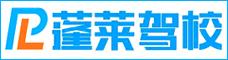 云南蓬萊機動車駕駛員培訓有限公司 _昆明招聘網
