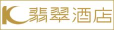 云南健興利翡翠酒店有限公司_昆明招聘網