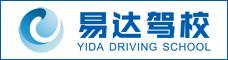 昆明易達機動車駕駛培訓有限公司