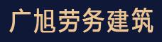 云南廣旭建筑勞務分包有限公司