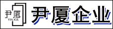 云南尹廈企業管理有限公司_昆明招聘網