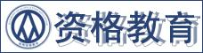 昆明資格教育信息咨詢有限公司