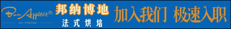 云南邦納博地食品開發有限公司 (Bon Appétit法式烘培)