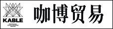 昆明咖博貿易有限公司