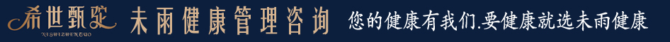 云南未雨健康管理咨詢有限公司