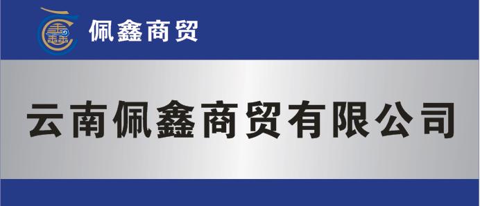云南佩鑫商貿有限公司