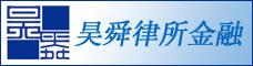 济南昊舜律所金融后台服务外包有限公司昆明分公司