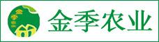 云南金季農業科技有限責任公司