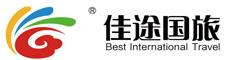 云南佳途國際旅行社有限公司