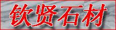 昆明欽賢石材有限公司