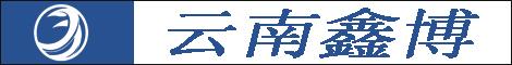 云南鑫博新能源汽車銷售服務有限公司