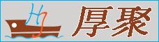 云南厚聚企業管理咨詢有限公司