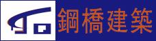 云南钢桥建筑工程有限公司