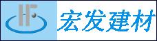 云南宏科建材有限公司