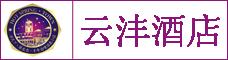 昆明云沣酒店管理有限公司