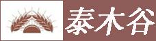 云南泰木谷實業發展有限公司