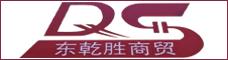 昆明東乾勝商貿有限公司