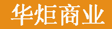 云南華炬商業管理有限公司_昆明招聘網