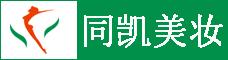 云南同凱化妝品有限公司